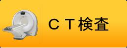 CT検査TOP