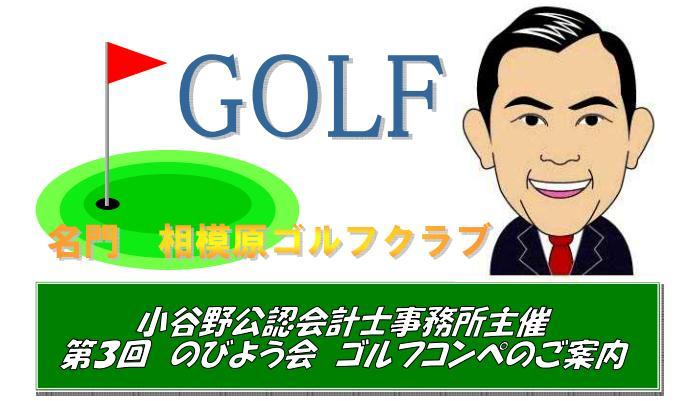 ゴルフHP用