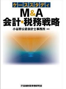 M&A本表紙