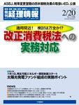 経理情報2/20号