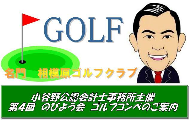 第4回ゴルフ