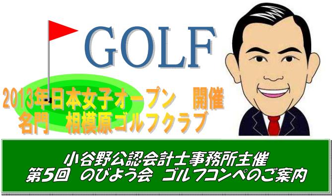 第5回ゴルフ