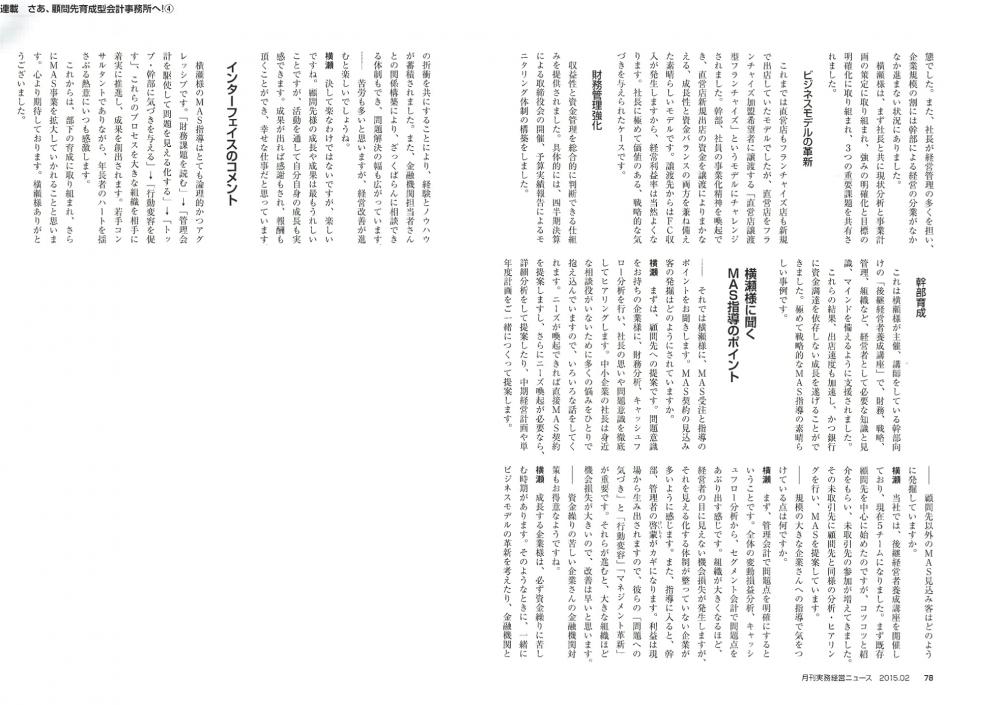 実務201502-2