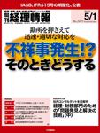 経理情報160421