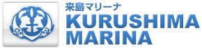 来島マリーナ KURUSHIMA MARINA