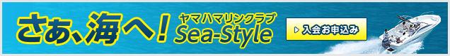 ヤマハマリンクラブ Sea-Style
