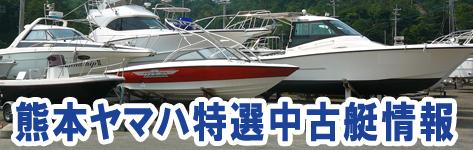 熊本ヤマハ特選中古艇情報はこちらをクリック!!