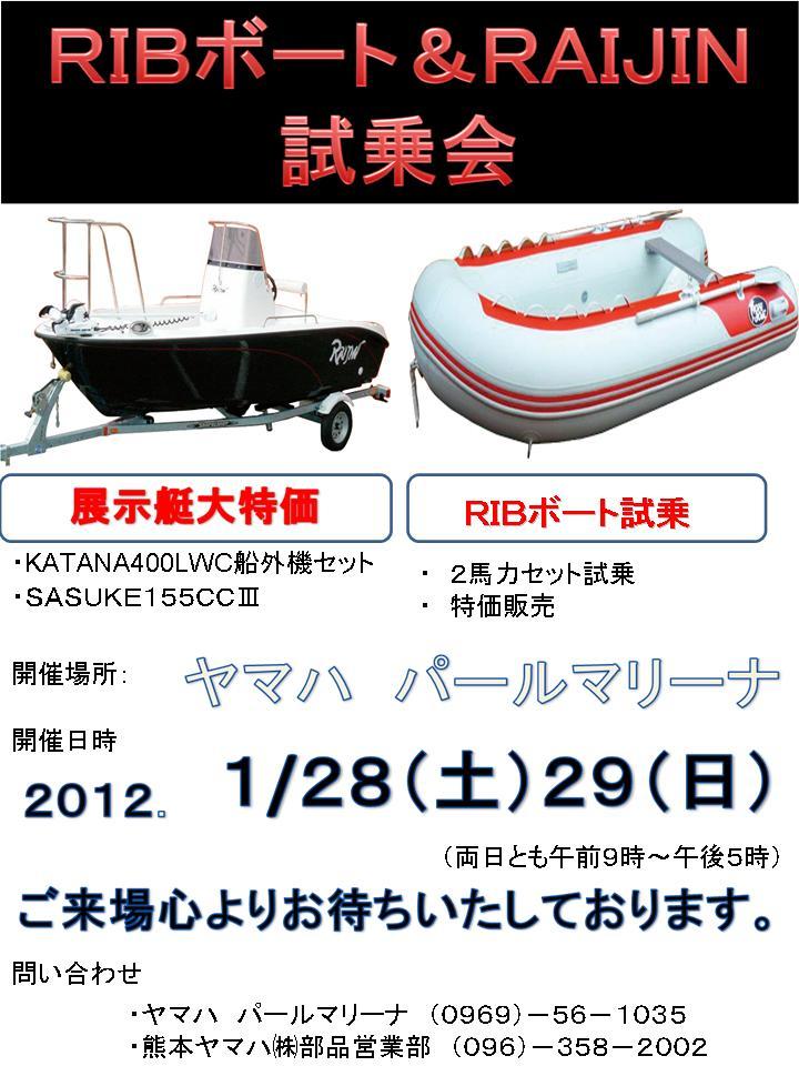 RIBボート試乗会