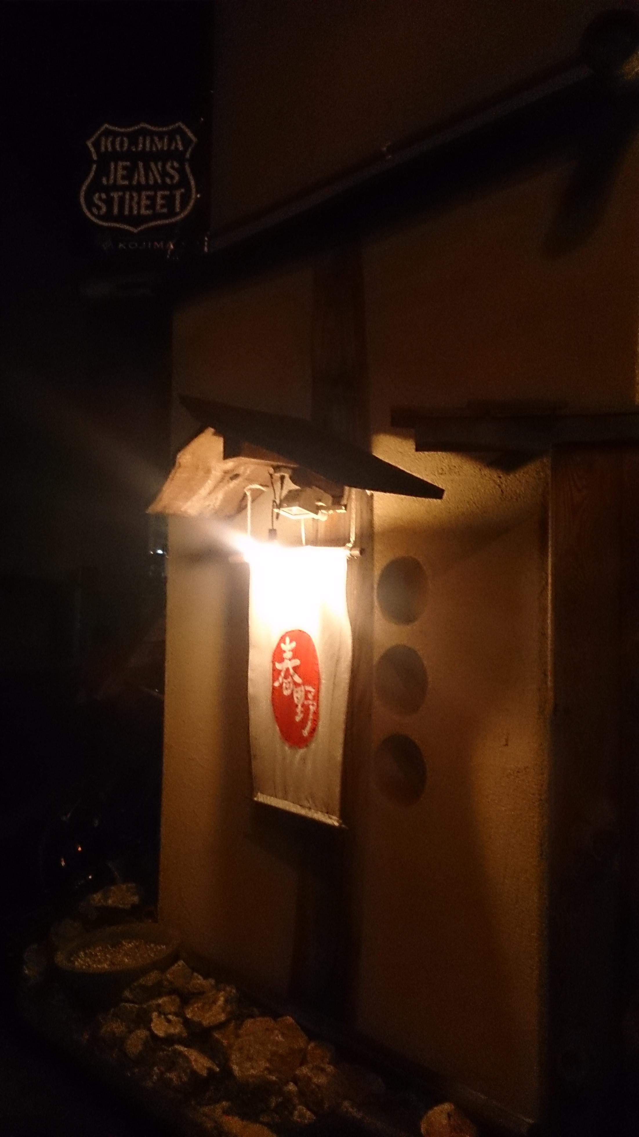児島の居酒屋さん♪