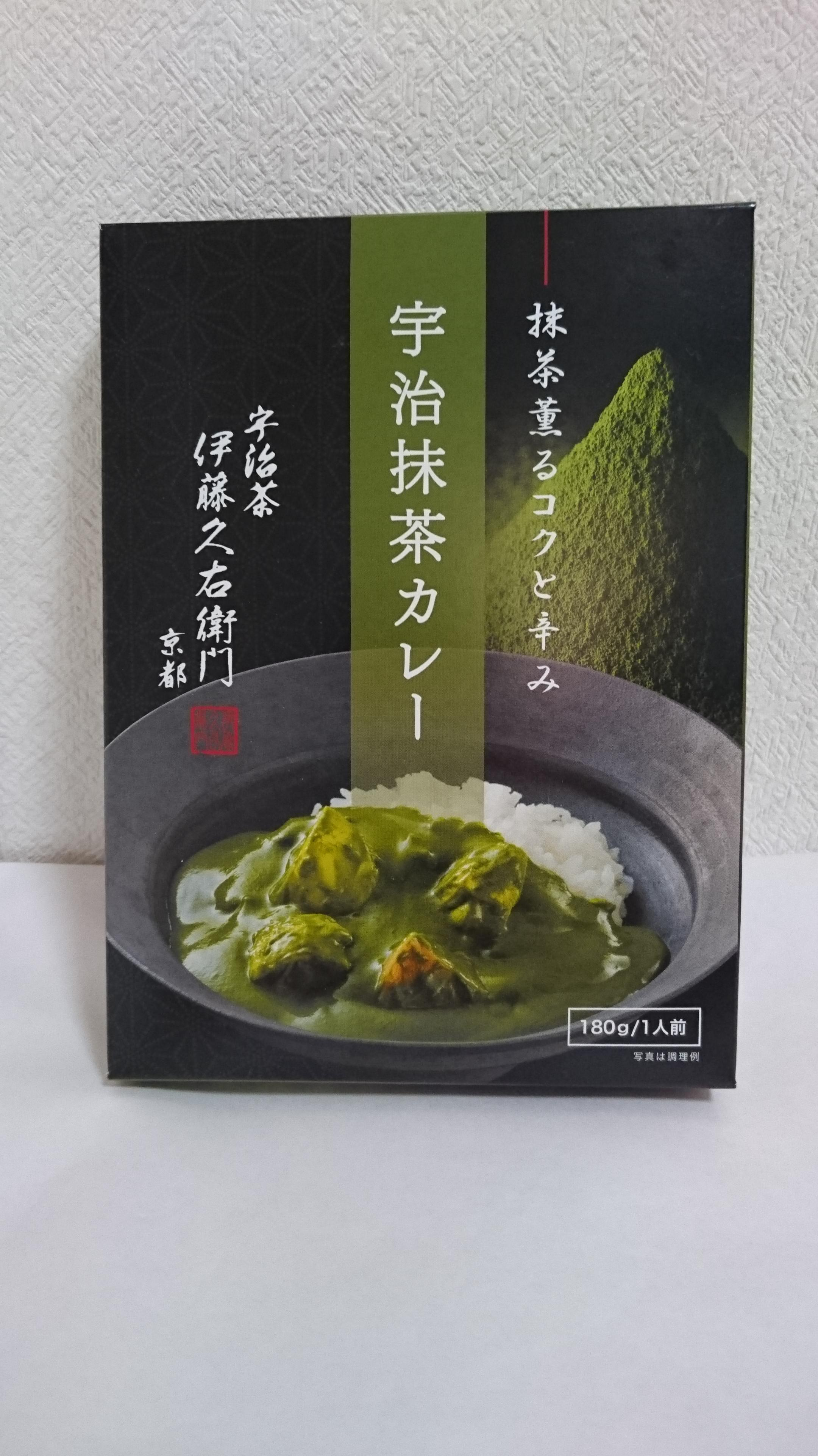 宇治抹茶カレー!?