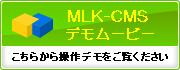 MLK-CMSデモムービー