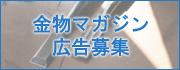 金物マガジン広告募集