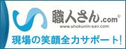職人さん.com