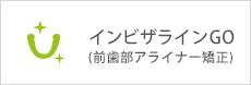 インビザラインGO(前歯部アライナー矯正)