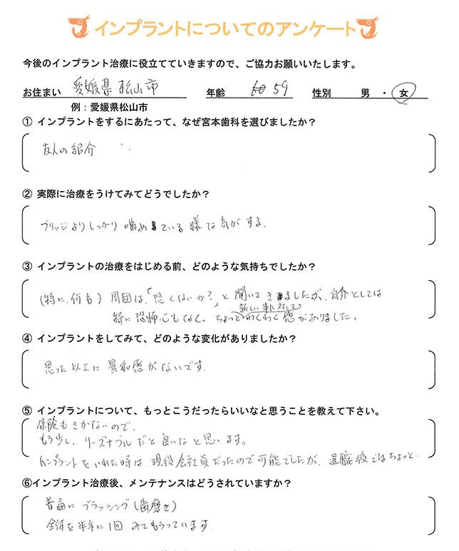 インプラント 体験者アンケート27
