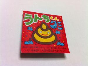 ウンチくん(表)