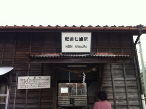 肥前七浦駅1