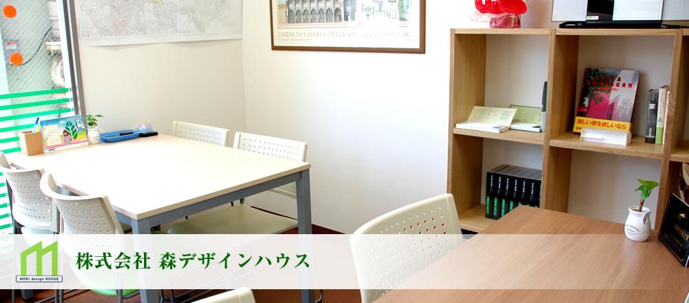 株式会社 森デザインハウス