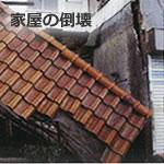 家屋倒壊被害