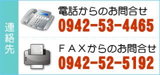 電話番号・FAX番号
