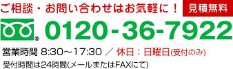 0120-36-7922