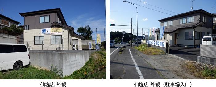 仙塩店 外観・駐車場入口