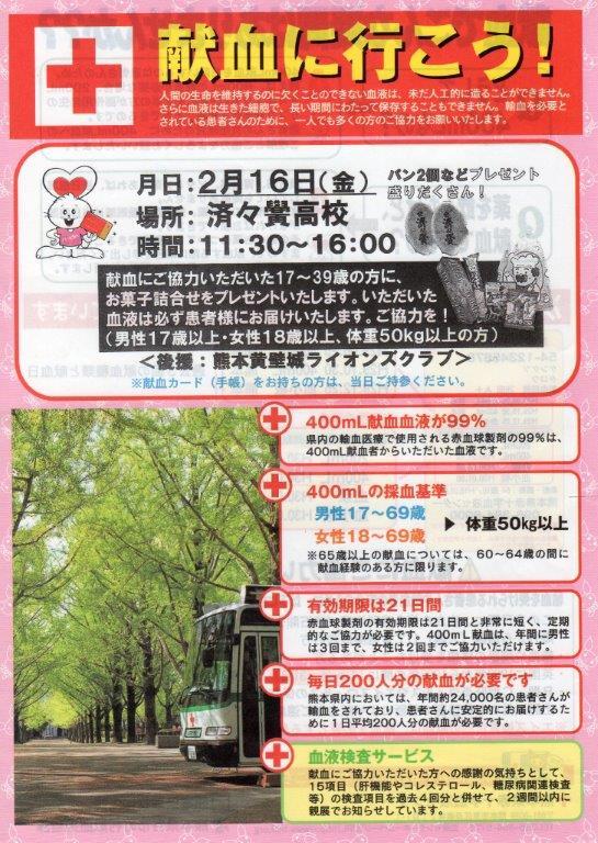 献血(1)