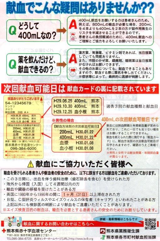 献血(2)