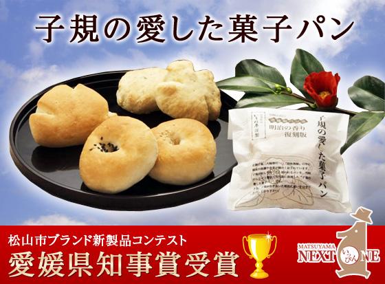 子規の愛した菓子パン 松山市ブランド新製品コンテスト 愛媛県知事賞受賞