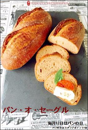 H30.7月パンの日