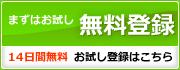 無料登録バナー緑