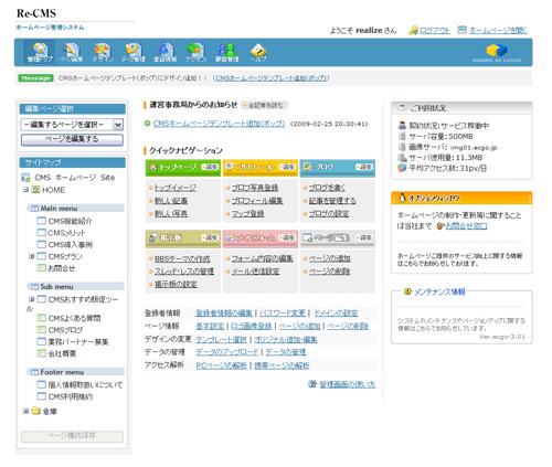 CMS管理画面