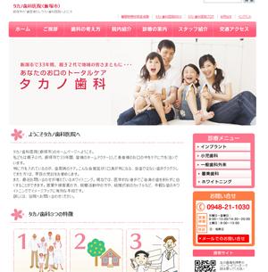 タカノ歯科様(飯塚)