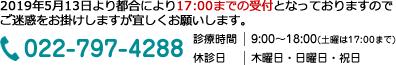 TEL:022-797-4288