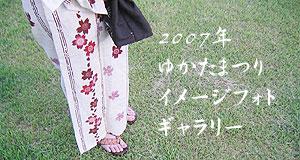 ba_kituke2007