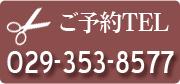 ご予約電話番号029-353-8577