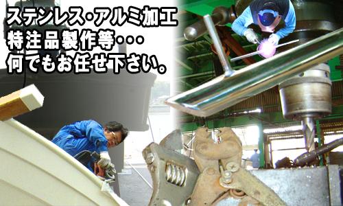 坂田鉄工にお任せ下さい