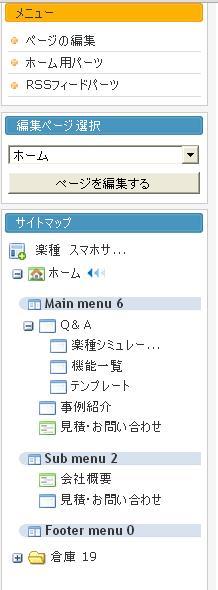 管理サイトマップ