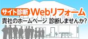 Webリフォーム
