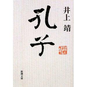 「孔子」井上靖