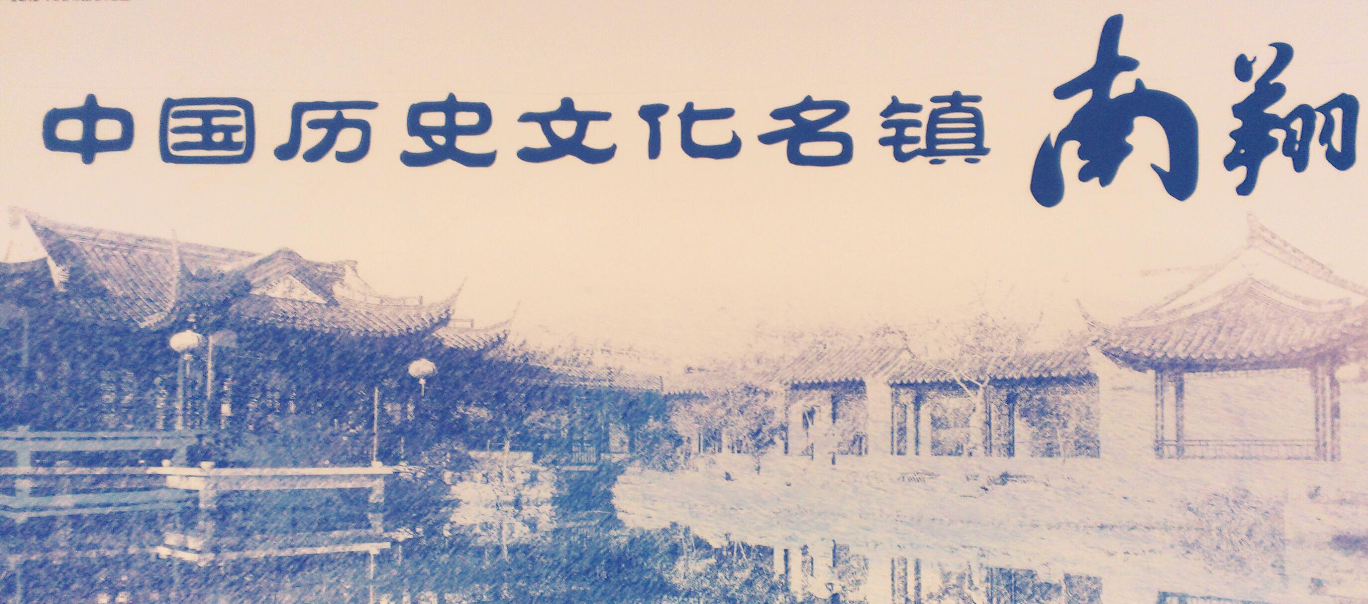 中国歴史文化名鎮南翔