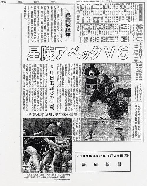 星陵高等学校-新聞記事2009年5月25日