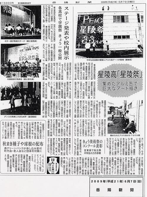 星陵高等学校-新聞記事2009年6月7日