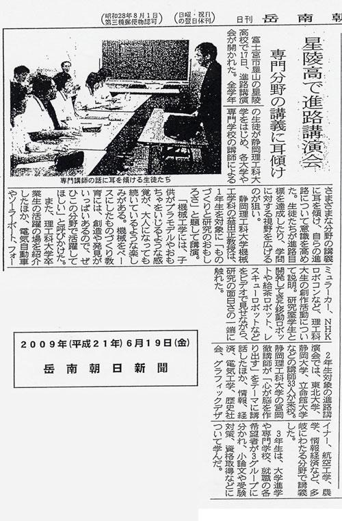 星陵高等学校-新聞記事2009年6月19日