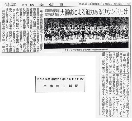 星陵高等学校-新聞記事2009年6月23日