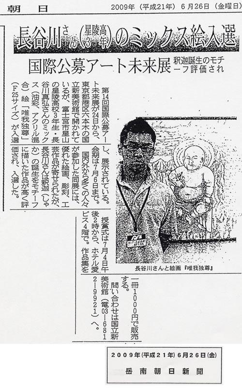 星陵高等学校-新聞記事2009年6月26日