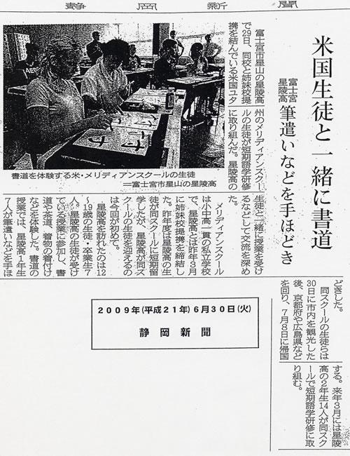 星陵高等学校-新聞記事2009年6月30日