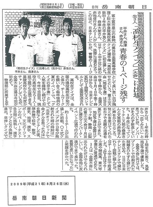 星陵高等学校-新聞記事2009年8月26日