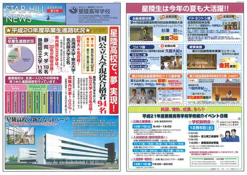 星陵高等学校-一年生新聞2009年第4号