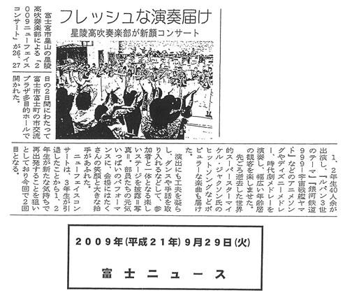 2009年9月29日 富士ニュース